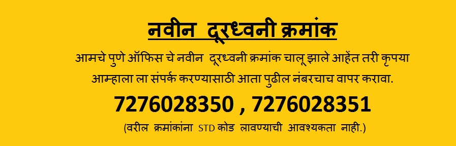 Change in Contact Number